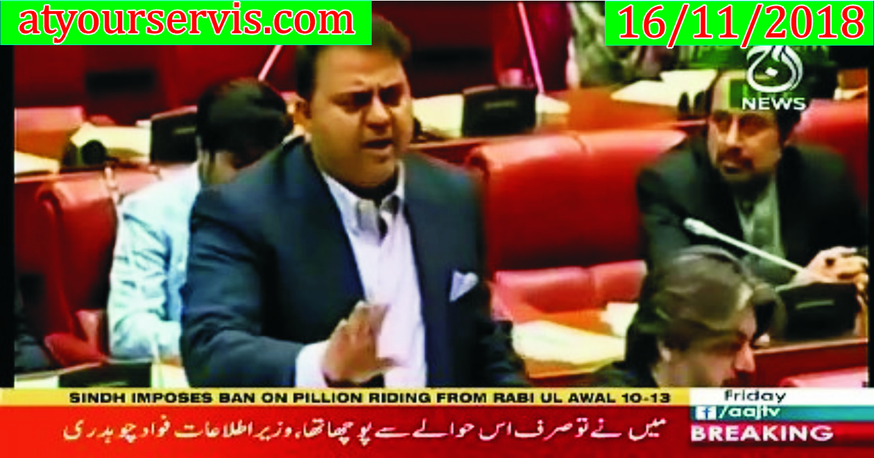 16 Nov 2018 - Fawad Chaudhry Exclusive Interview