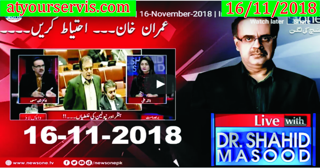 16 Nov 2018 - Imran Khan Be Careful