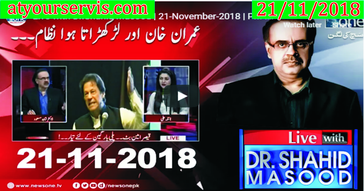 21 Nov 2018 - Imran Khan and Trembling System