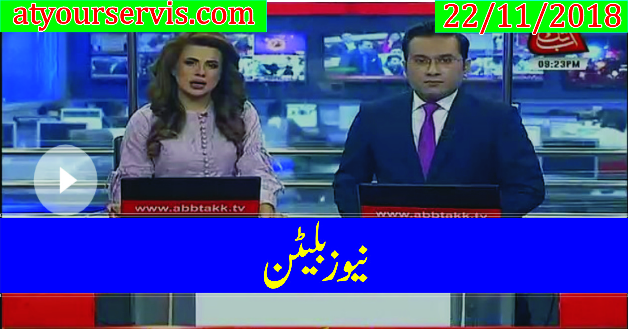 22 Nov 2018 - Abbtak News 9pm Bulletin