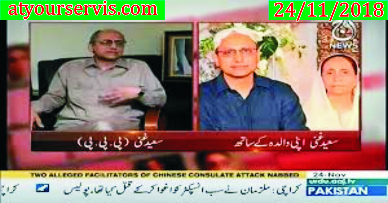24 Nov 2018 - Saeed Ghani Exclusive Interview