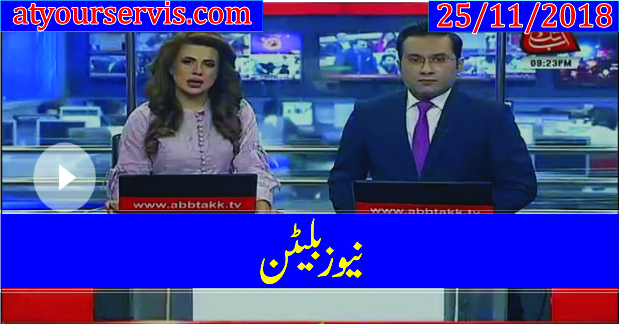 25 Nov 2018 - Abbtak News 9pm Bulletin