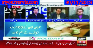 30 Nov 2018 - Kaptaan Ke 100 Din) - 30th November 20