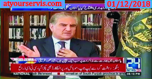 01 Dec 2018 - Shah Mehmood Qureshi Exclusive Interview