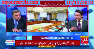 10 Dec 2018 - Did PM Offer Info Ministry To Sheikh Rasheed
