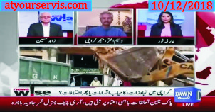10 Dec 2018 - Encroachments in Karachi