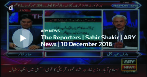 10 Dec 2018 - Nawaz Sharifs Al Azizia Reference Hearing