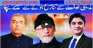 12 Dec 2018 -  Dr. Tahir-ul-Qadri Exclusive Interview