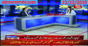 13 Dec 2018 - Fawad Chaudhry Exclusive Interview