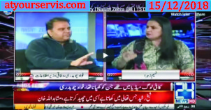 15 Dec 2018 - Fawad Chaudhry Exclusive Interview