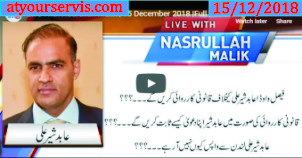 15 Dec 2018 - Abid Sher Ali Interview