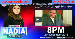 21 Dec 2018 - Imran Ismail Exclusive Interview