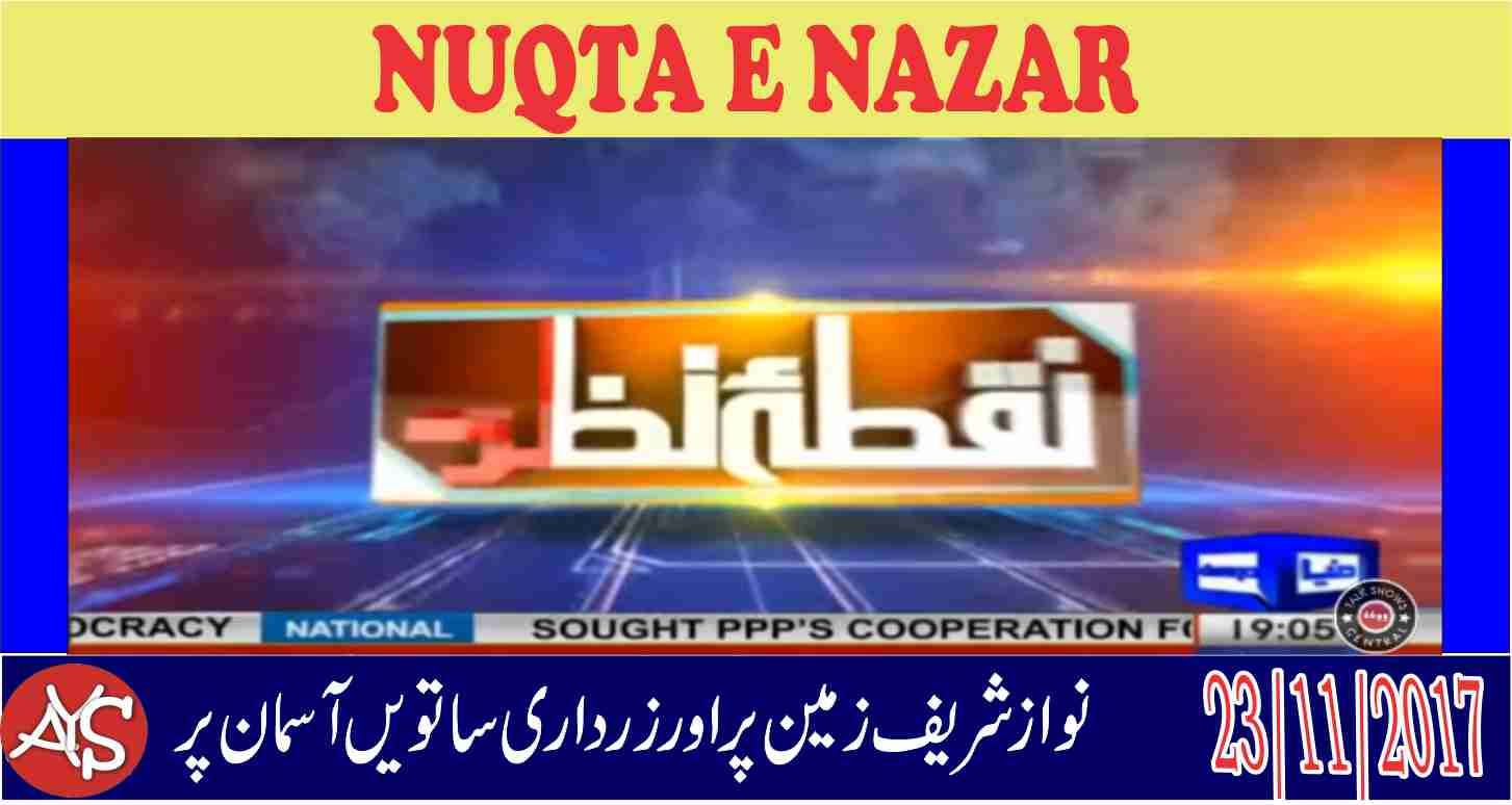 23 Nov 2017 - Zardari Do not want to meet NS