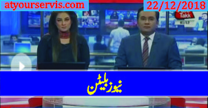 22 Dec 2018 - Abbtak News 9pm Bulletin