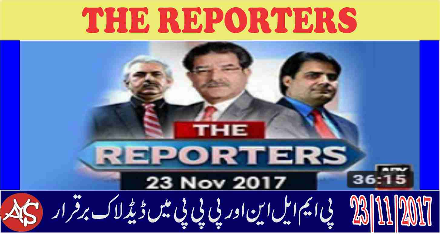 23 Nov 2017 - Nun League Aur PPP Mein Deadlock Barkarar..!!...
