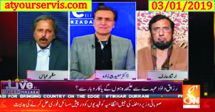 03 Jan 2019 - Opposition ki Hakumat Per Tanqeed