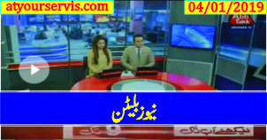 04 Jan 2019 - Abbtak News 9pm Bulletin