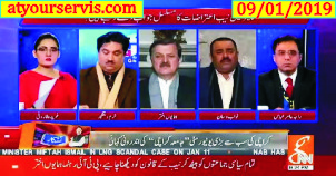 09 Jan 2019 - PTI Ministers Doing Media Trial of Opposition