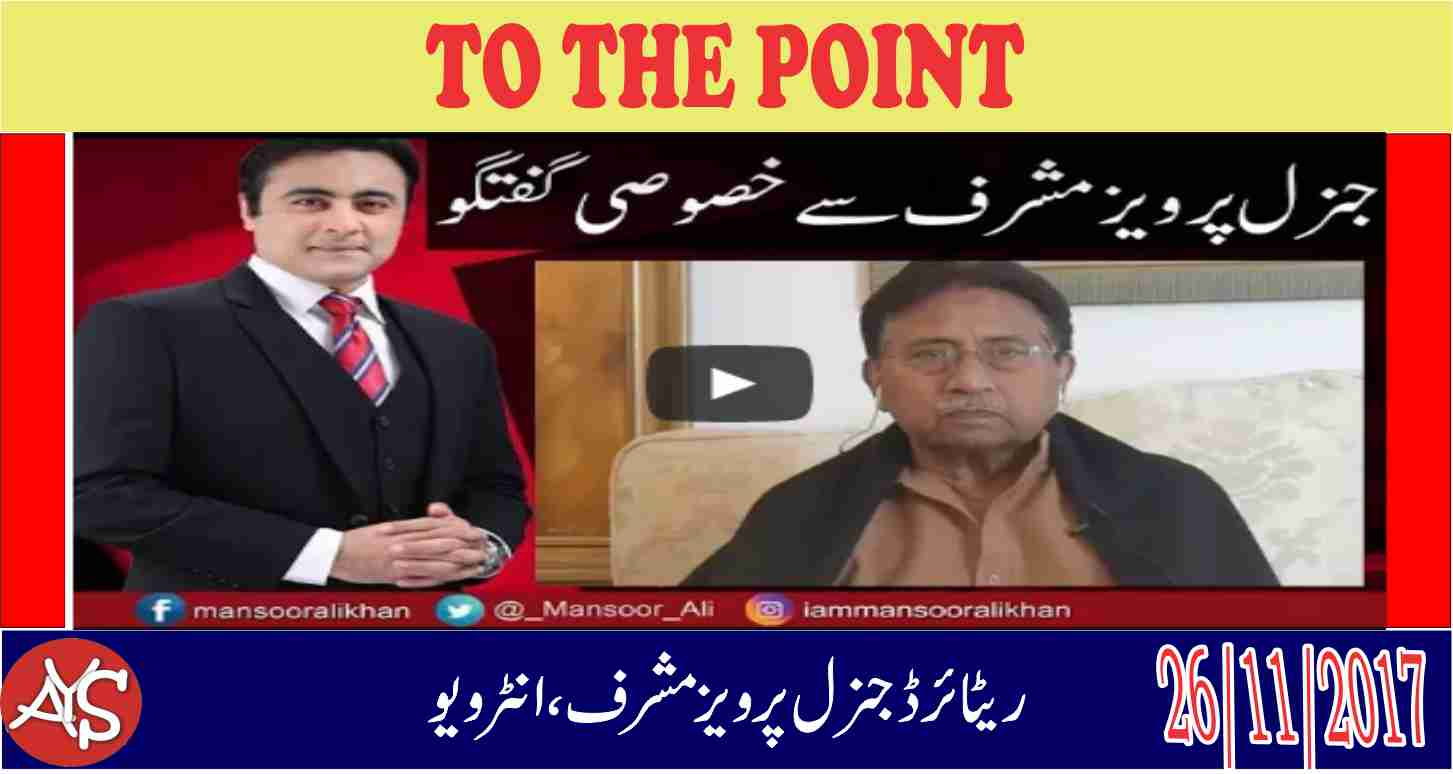26 Nov 2017 - Pervez Musharraf Exclusive Interview
