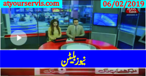 06 Feb 2019 - Abbtak News 9pm Bulleti