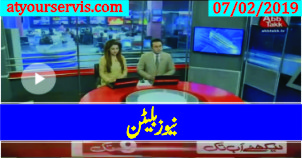 07 Feb 2019 - Abbtak News 9pm Bulletin