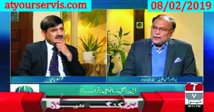 08 Feb 2019 - Ahsan Iqbal Exclusive Interview