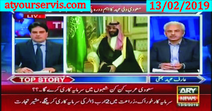 13 Feb 2019 - Saudi Crown Prince Visit to Pakistan