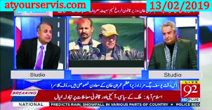 13 Feb 2019 - Will Shahbaz Sharif Be Removed From PAC
