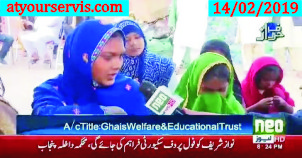 14 Feb 2019 - Welfare Project of Education
