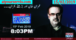 15 Feb 2019 - Imran Khanand Increasing Crisis