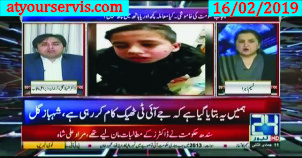 16 Feb 2019 - Govt Silent on Sahiwal Incident