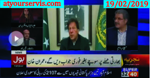 19 Feb 2019 - PM Imran Khan Ki India Ko Warn