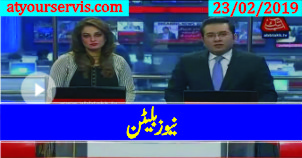 23 Feb 2019 - Abbtak News 9pm Bulletin