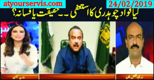 24 Feb 2019 - Fawad Chaudhry May Resign