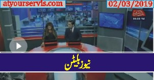 02 Mar 2019 - Abbtak News 9pm Bulletin
