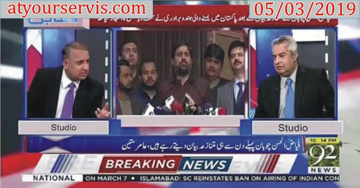 05 Mar 2019 - National Action Plan, Fayaz ul Hassan Chohan