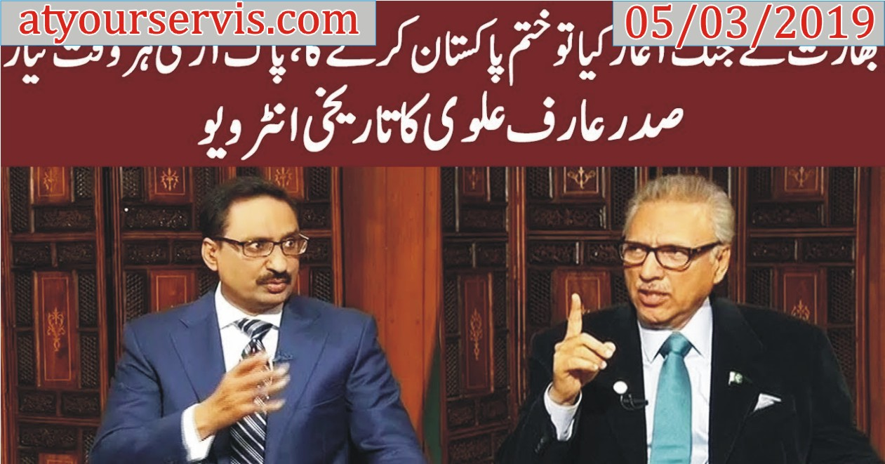 05 Mar 2019 - President Arif Alvi Exclusive