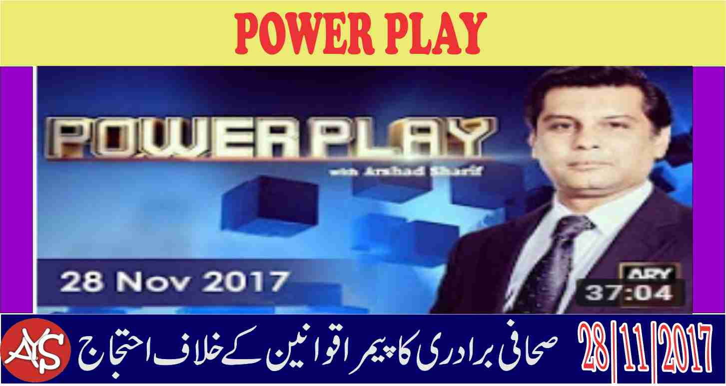 28 Nov 2017 - Journalist community protests against Pemra laws
