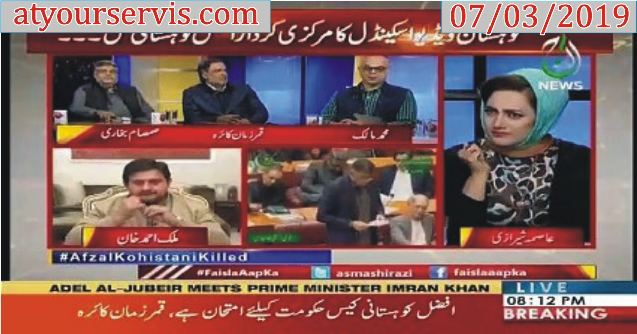 07 Mar 2019 - Is Nawaz Sharif Not Happy with Shahbaz Sharif?
