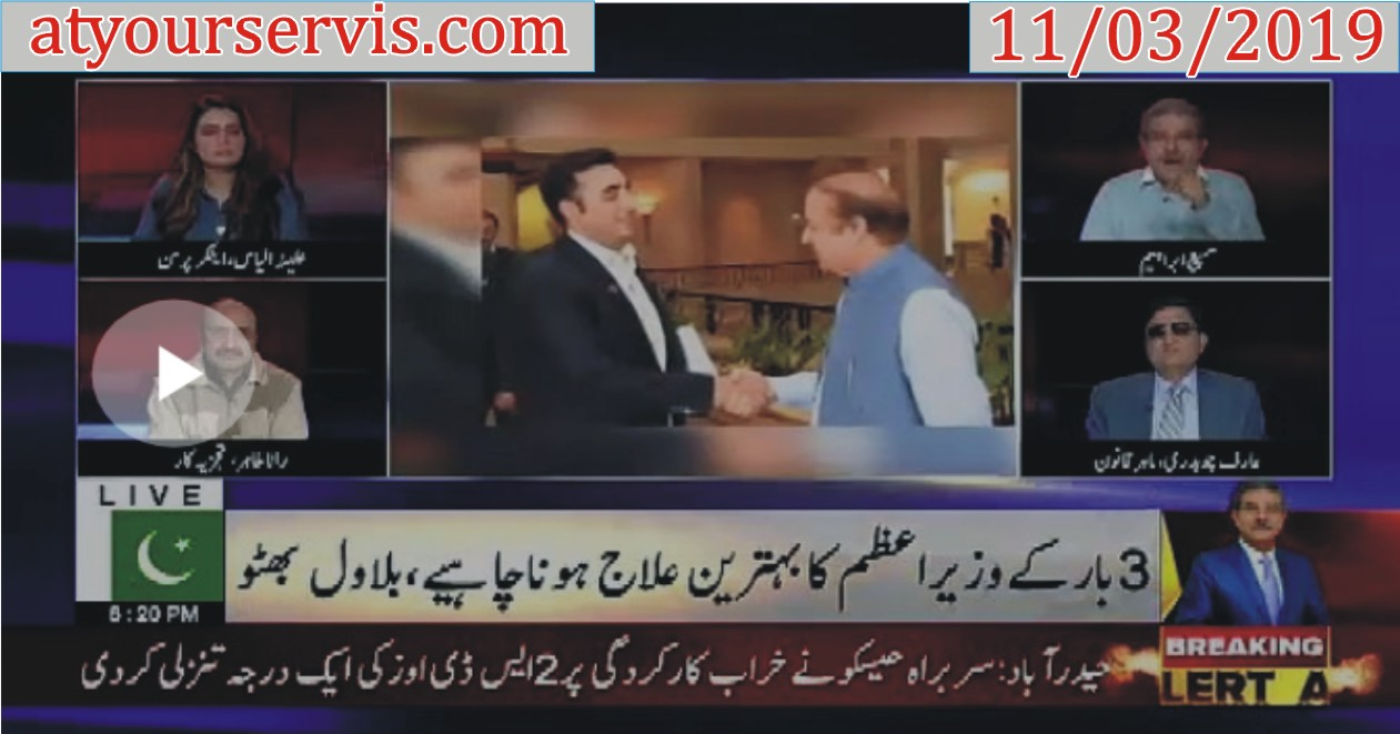11 Mar 2019 - Nawaz Bilawal Meeting