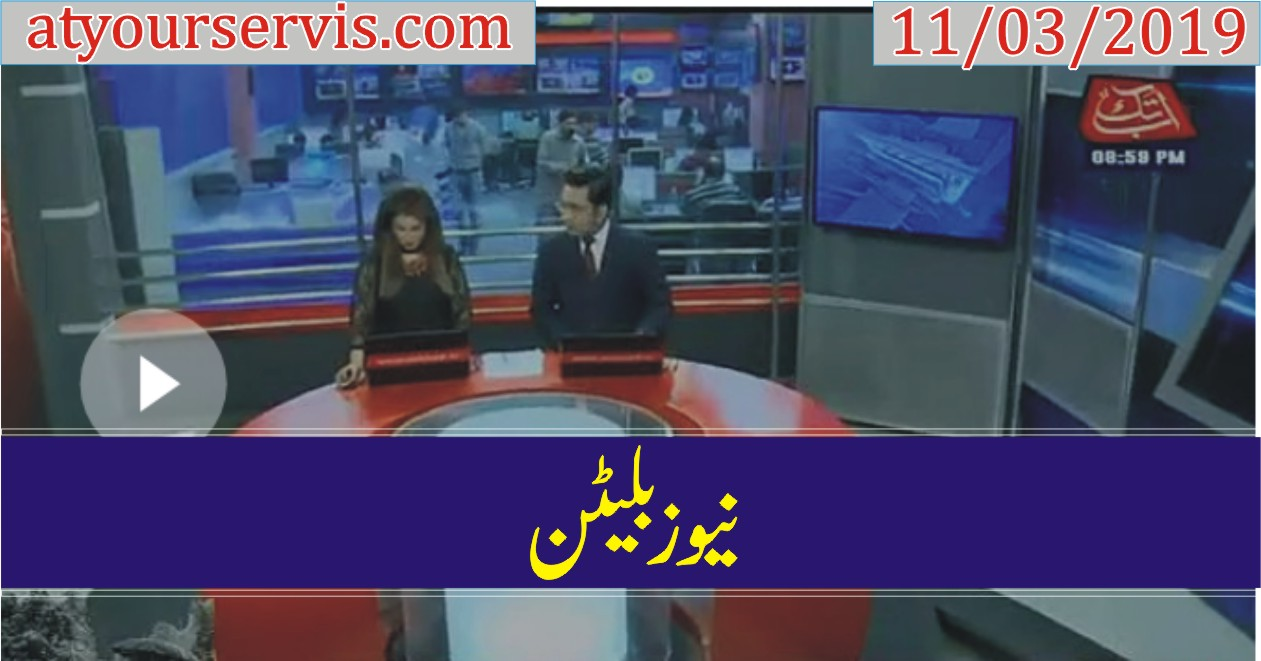 11 Mar 2019 - Abbtak News 9pm Bulletin
