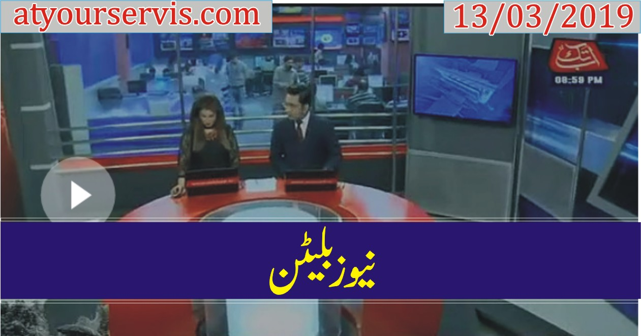13 Mar 2019 - Abbtak News 9pm Bulletin