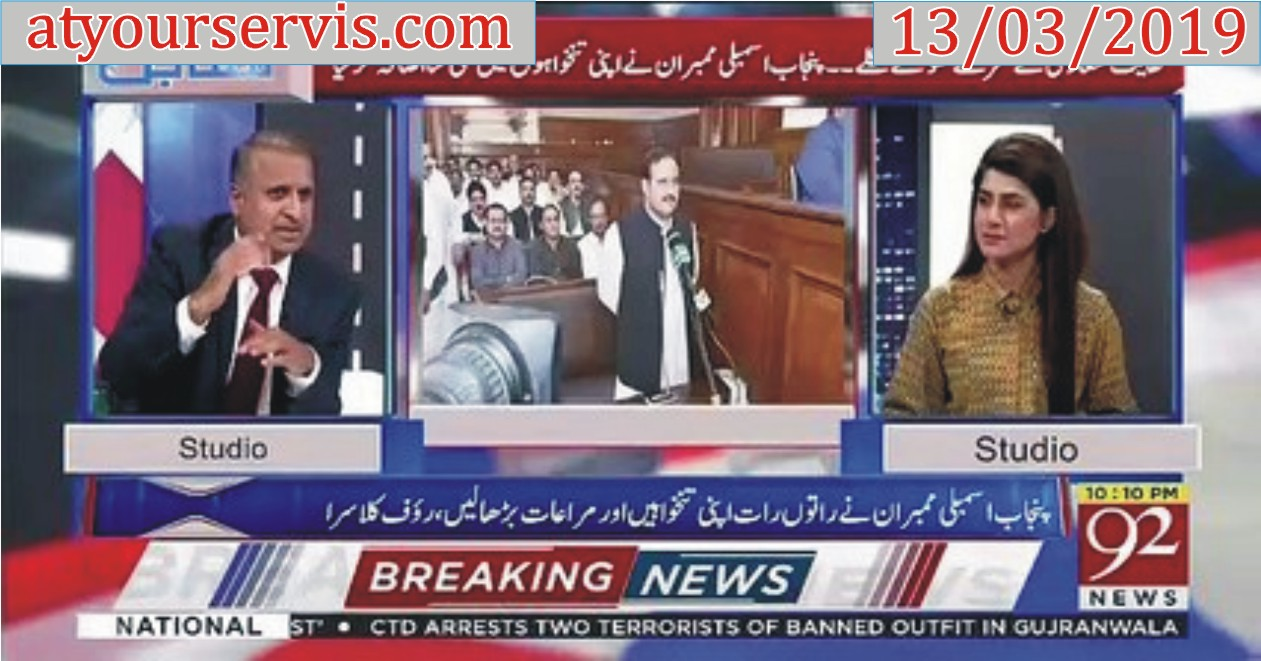 13 Mar 2019 - Punjab Assembly Members Salaried Increased