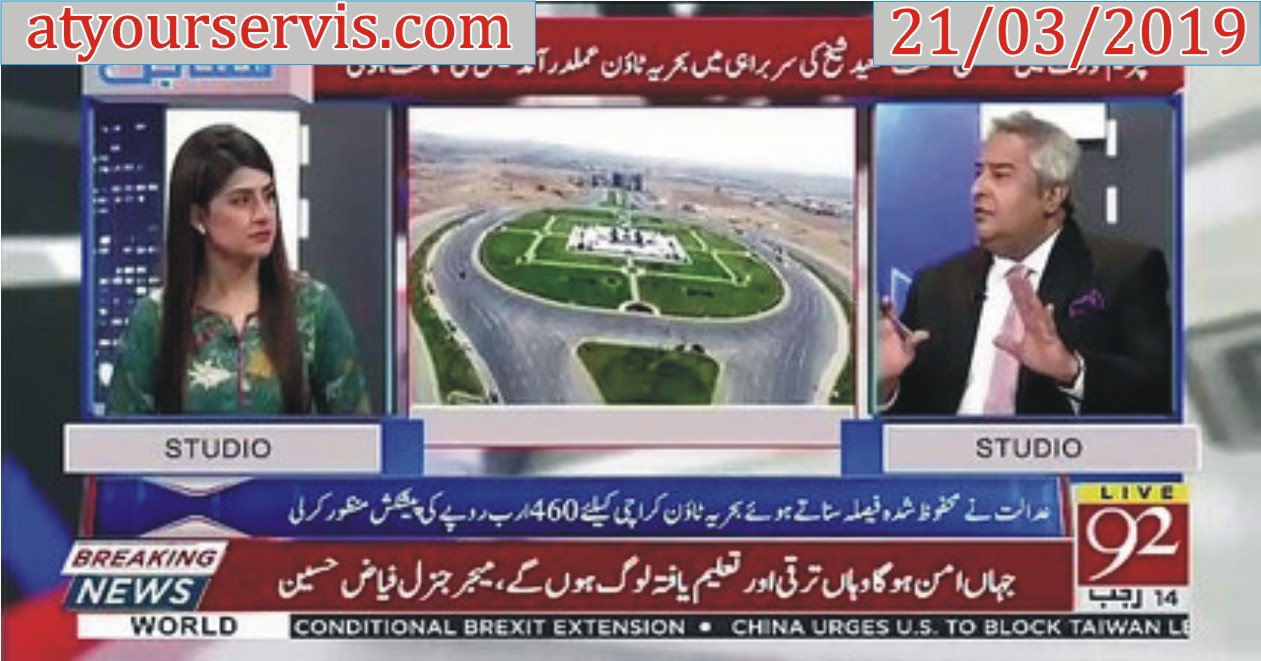 21 Mar 2019 - SC Accepts Bahria Town Offer of 560 Billion