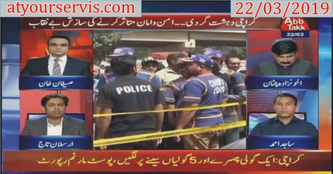 22-Mar-2019---Benaqaab-BY-Safeean-Khan---Once-Again-Terrorism-in-Karachi