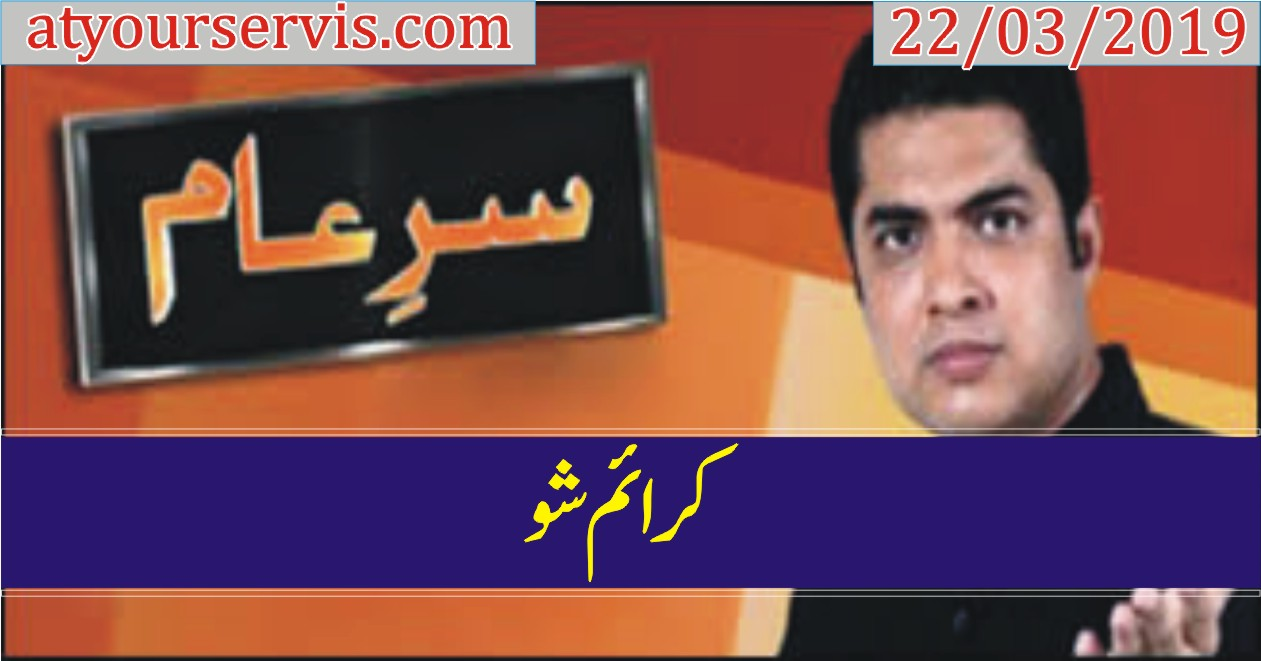 22-Mar-2019---Sar-e-Aam-on-Ary-News-BY-Iqrar-ul-Hassan----Crime-Show