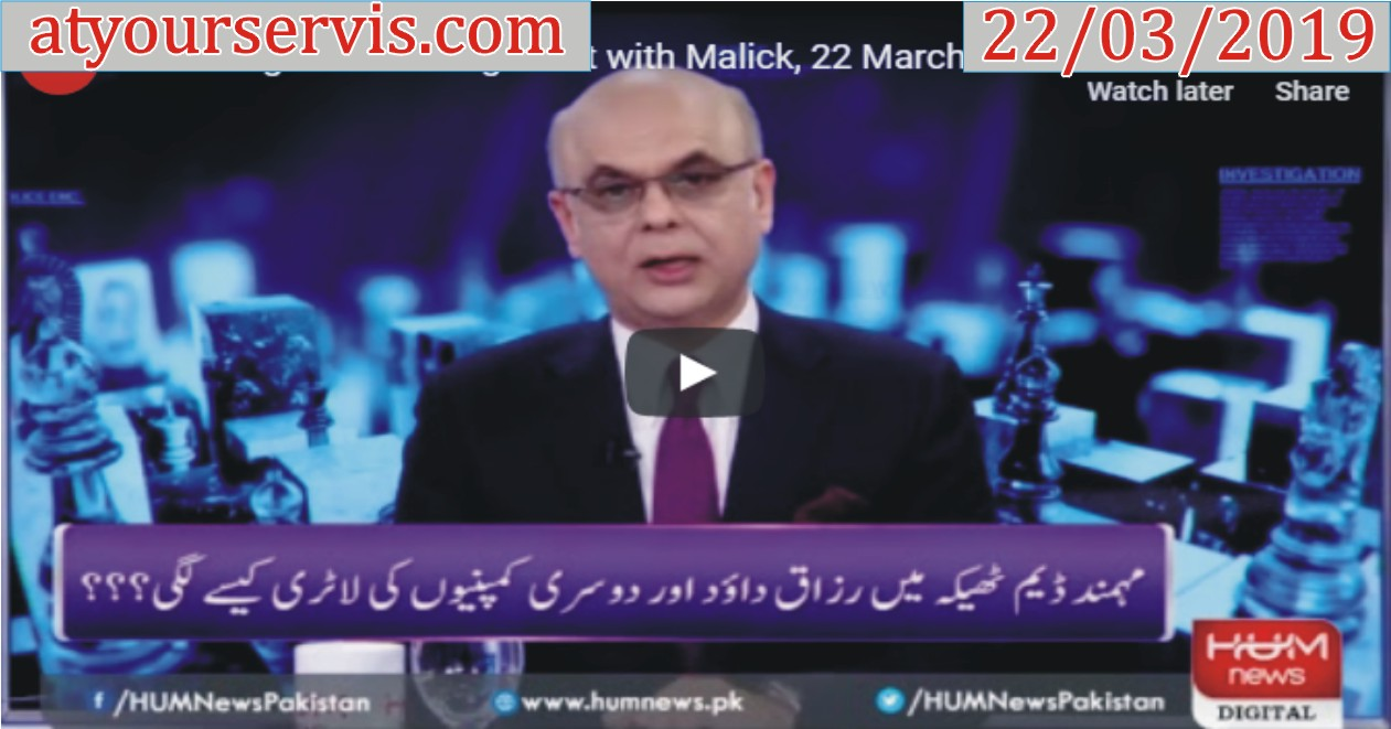 22-Mar-2019---Breaking-Point-with-Malick-BY-Muhammad-Malik---Discussion-on-Current-Issues
