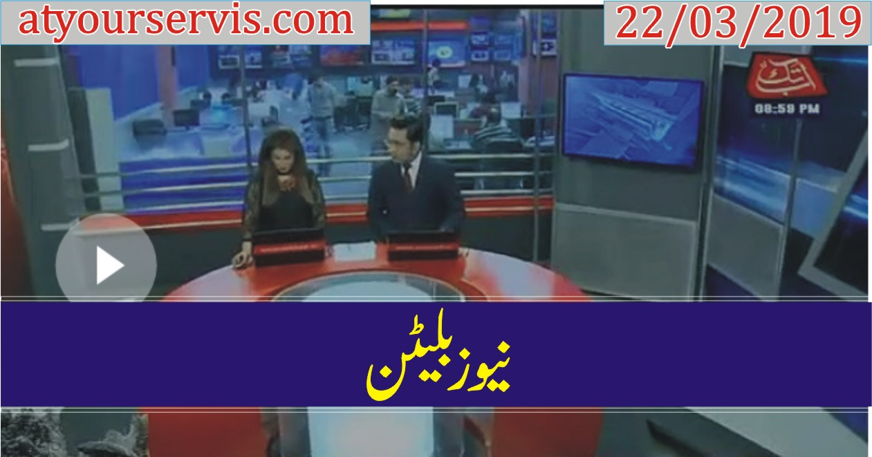 22 Mar 2019 - Abbtak News 9pm Bulletin