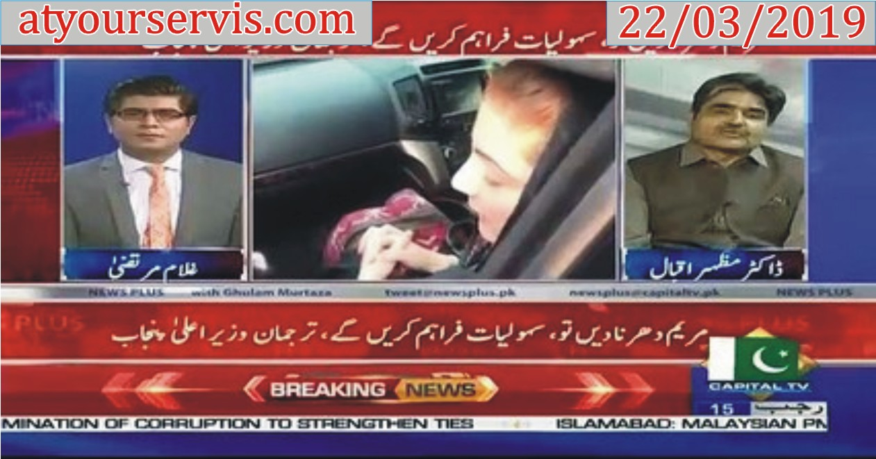 22-Mar-2019---News-Plus-BY-Ghulam-Murtaza---PMLN-Strategy-About-Nawaz-Sharif
