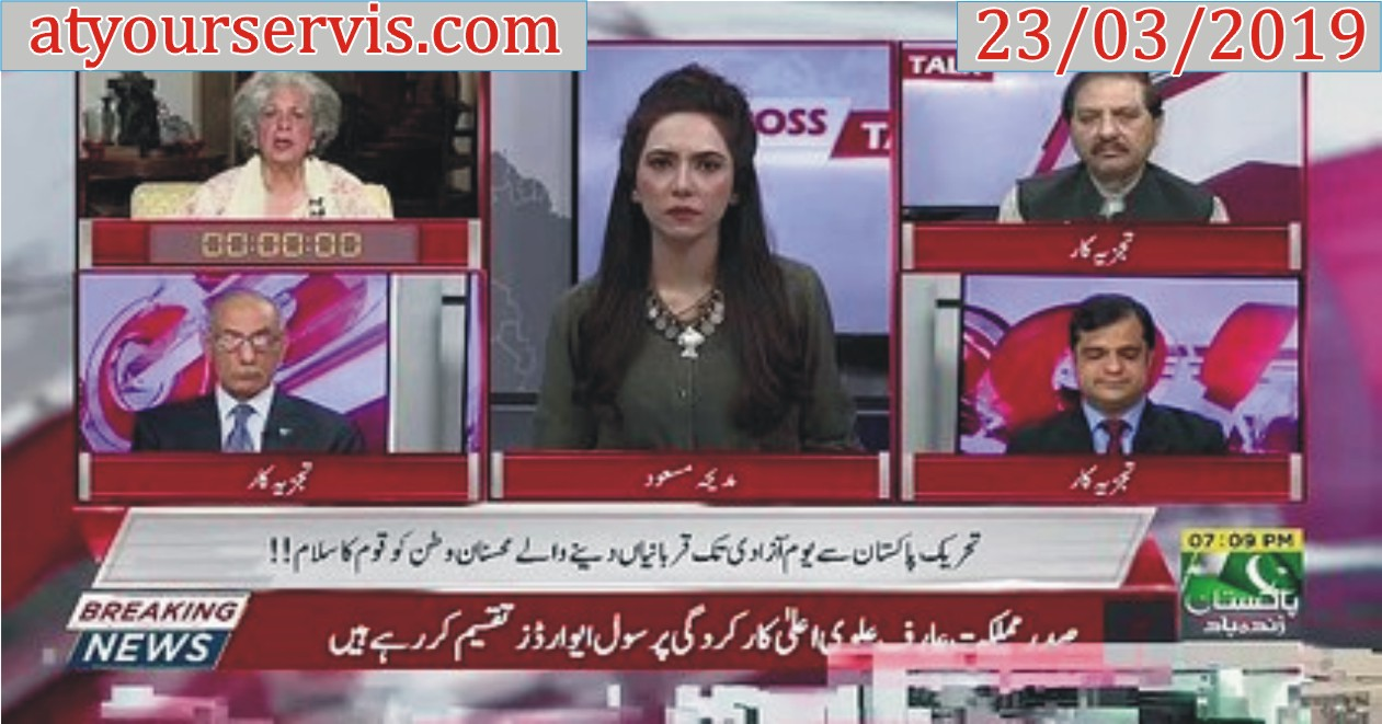 23-Mar-2019---Cross-Talk-BY-Madiha-Masood---Pakistan-Day-Special